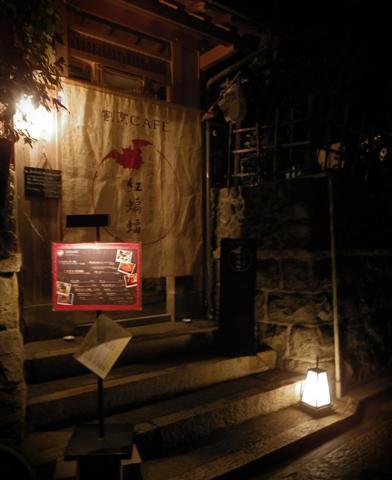 02/20[食記] 京都 石塀小路 紅蝙蝠_d0187917_22455881.jpg
