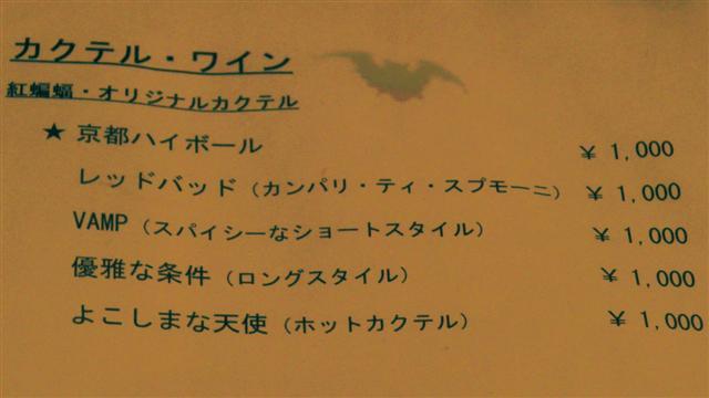 02/20[食記] 京都 石塀小路 紅蝙蝠_d0187917_23315085.jpg