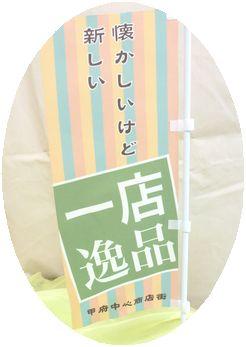 3月18日(日)まで、「一店逸品フェア」開催中です! by 甲府店_f0076925_16475384.jpg