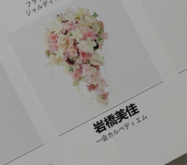 『花時間』冬号 生徒さんの自慢と、刈り取られたブーケと、老人と海_a0042928_19493751.jpg