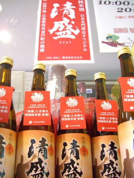 華鳩 特別純米酒 清盛 入荷!_f0138036_16552579.jpg