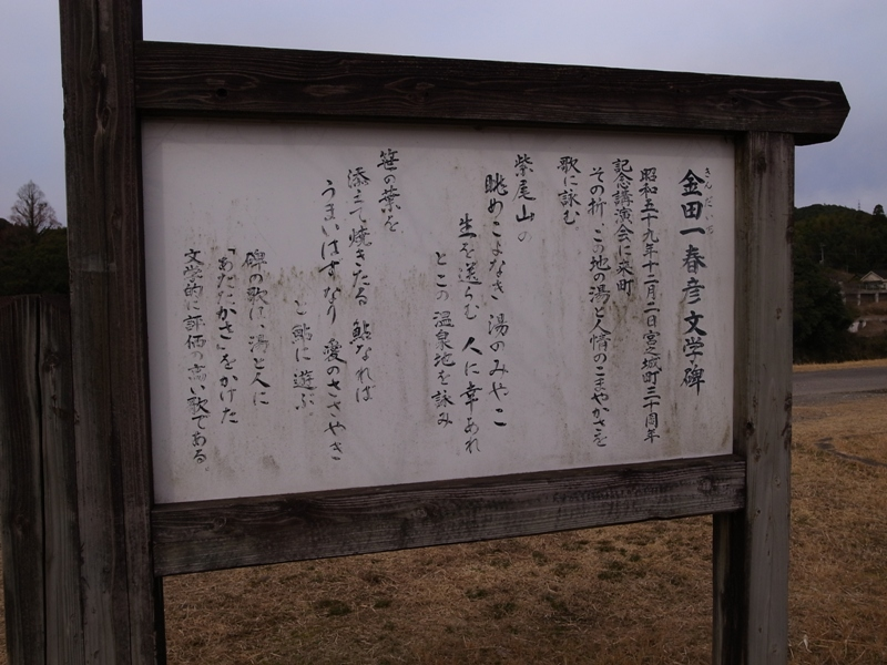 金田一春彦文学碑_b0190540_1635637.jpg