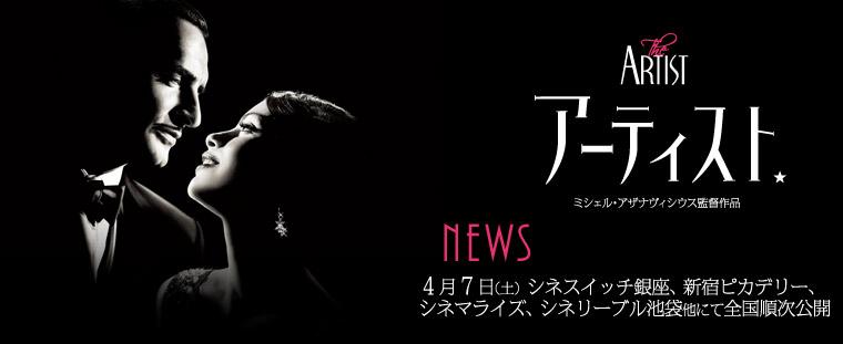 """アカデミー賞""""アーティスト""""_f0137346_2131733.jpg"""