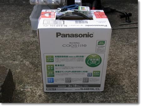 ランエボ バッテリー交換_c0147448_1632471.jpg