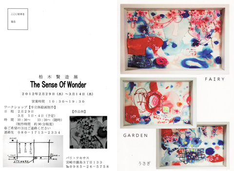 柏木賢造展 The Sense Of Wonder_c0156749_1629277.jpg