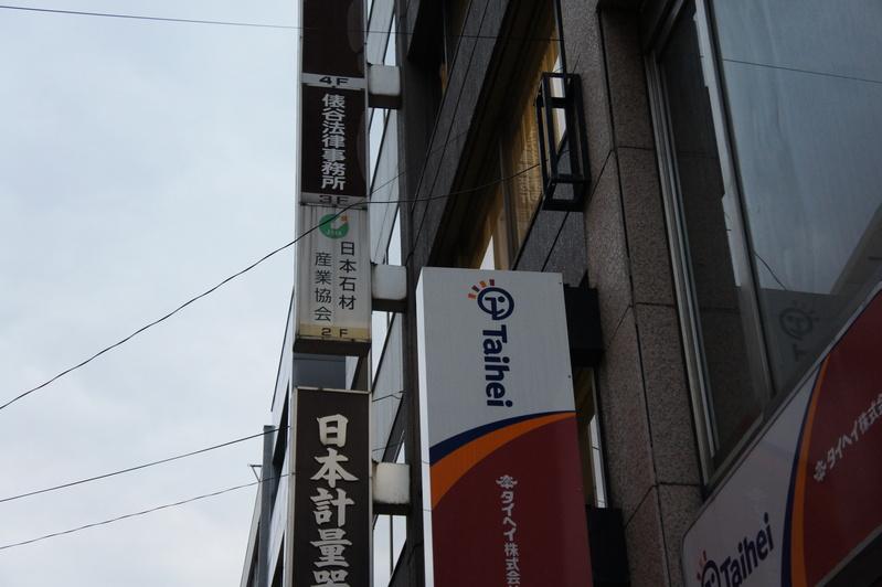 日本石材産業協会  2012.2.24_e0223769_22313723.jpg