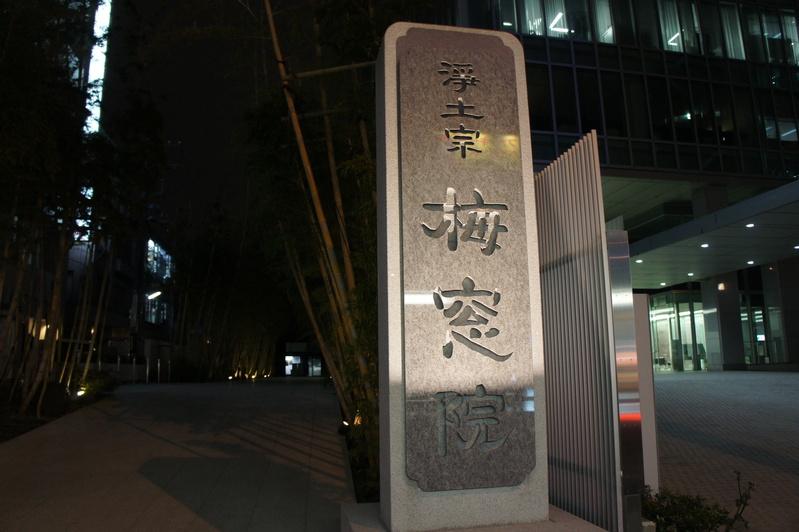 日本石材産業協会  2012.2.24_e0223769_22364569.jpg