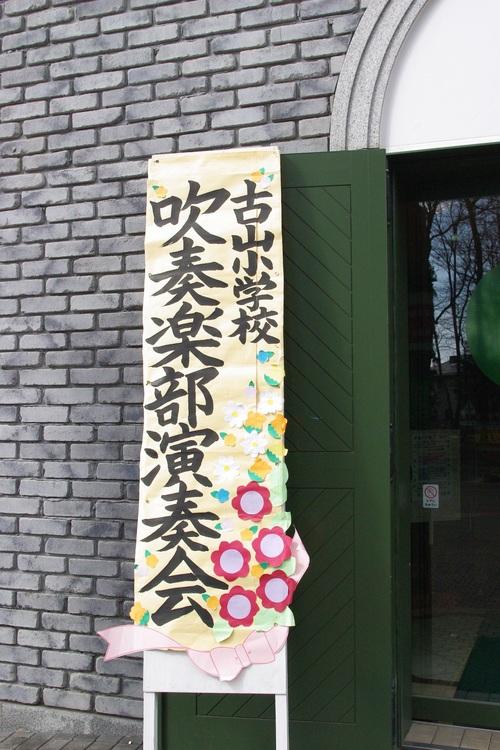 KOYAMA WINDコンサート 旅立ち_b0187479_2155301.jpg