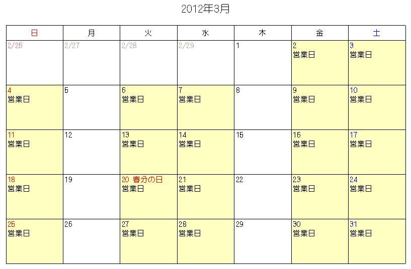 3月の営業日_f0226293_6265299.jpg