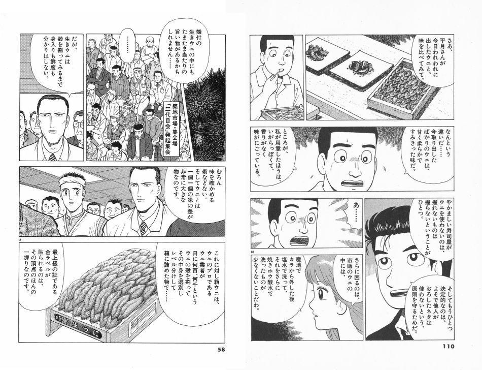 美味しんぼの魅力_b0163004_1010025.jpg