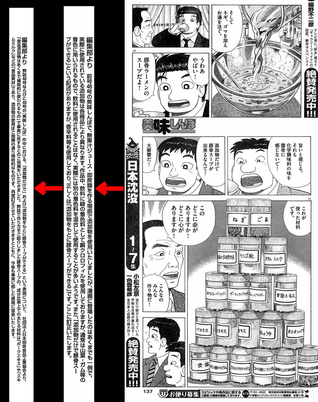美味しんぼの魅力_b0163004_1010575.jpg