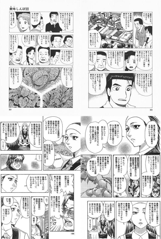 美味しんぼの魅力_b0163004_107355.jpg