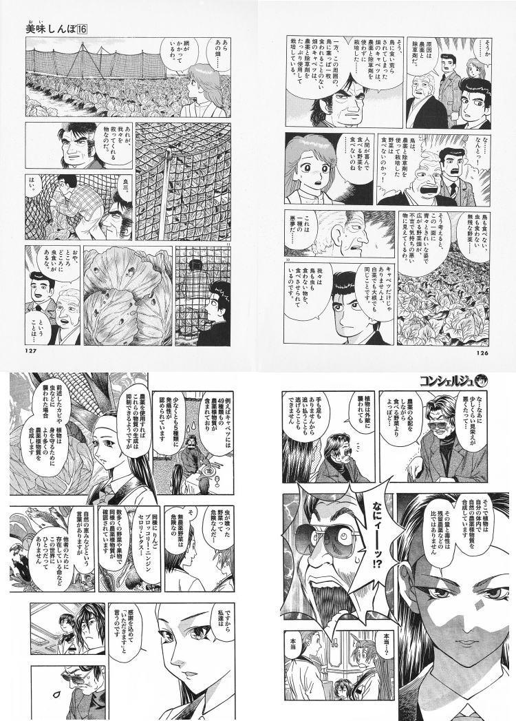 美味しんぼの魅力_b0163004_108113.jpg