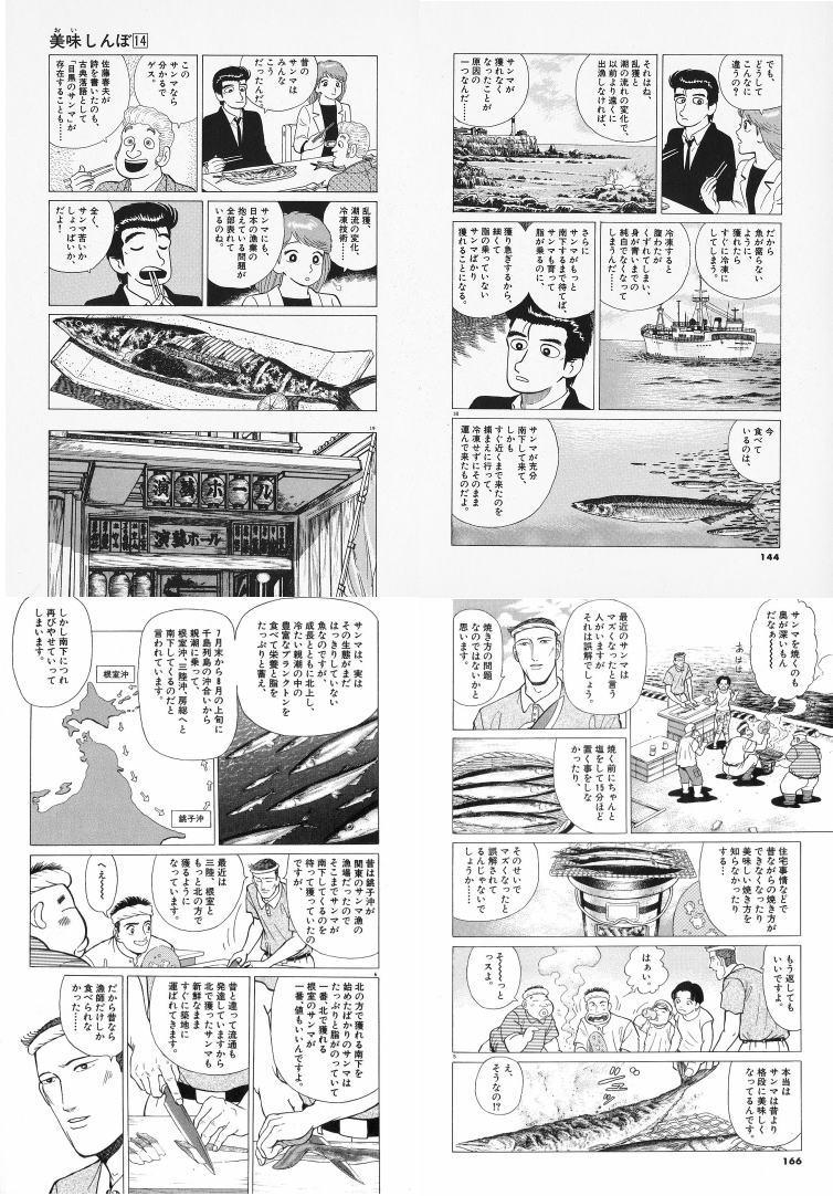 美味しんぼの魅力_b0163004_1085719.jpg