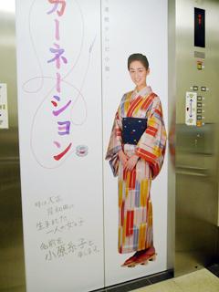 NHKカーネーション スタジオ見学_c0053520_10185884.jpg