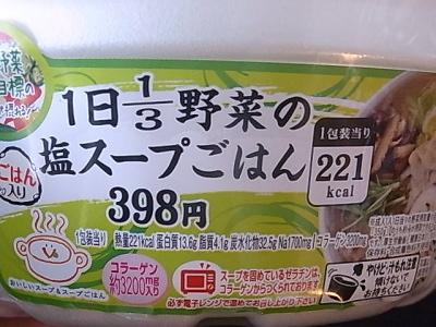 ++サークルKサンクスの「1日1/3野菜の塩スープごはん」++_e0140921_15592894.jpg