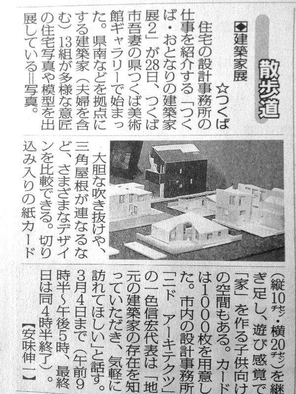 毎日新聞に掲載されました_b0195324_1624217.jpg