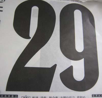 閏年(うるうどし) 潤われる年ではないです(笑)_f0129627_10105344.jpg