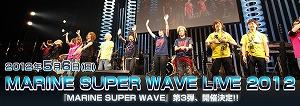 「MARINE SUPER WAVE LIVE 2012」開催決定!チケット先行販売を3月3日(土)10:00より開始!_e0025035_14108.jpg