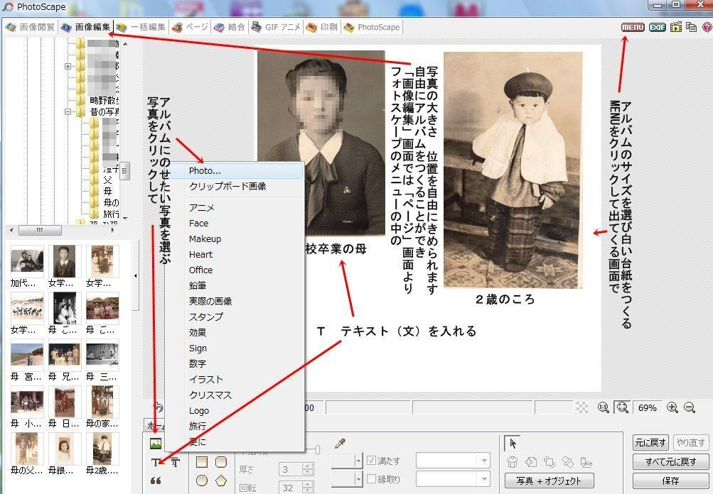 パソコンで作る素人アルバムの「自分史」 米寿記念母のアルバム_a0084343_10101075.jpg
