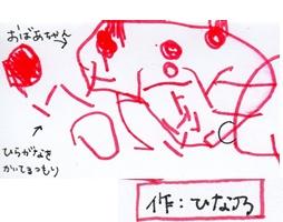 パソコンで作る素人アルバムの「自分史」 米寿記念母のアルバム_a0084343_16374637.jpg