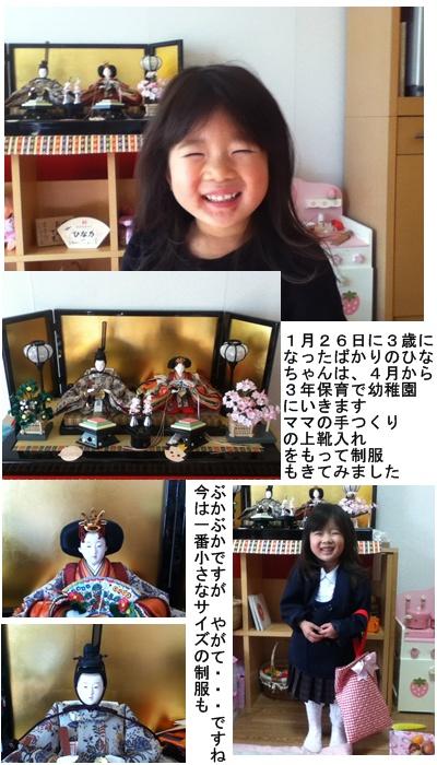 パソコンで作る素人アルバムの「自分史」 米寿記念母のアルバム_a0084343_1638458.jpg