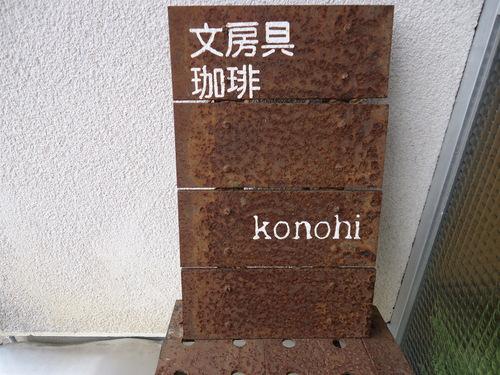 konohiさん。_e0060555_1103948.jpg