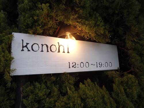konohiさん。_e0060555_1411818.jpg