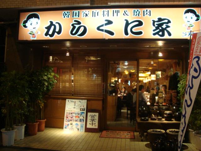 芝大門「韓国家庭料理 からくに家」へ行く。_f0232060_20394.jpg