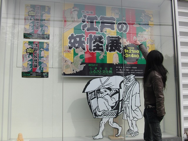 石神井公園の妖怪展_d0061678_23533423.jpg