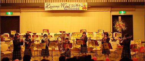 KOYAMA WINDコンサート 旅立ち_b0187479_0271297.jpg