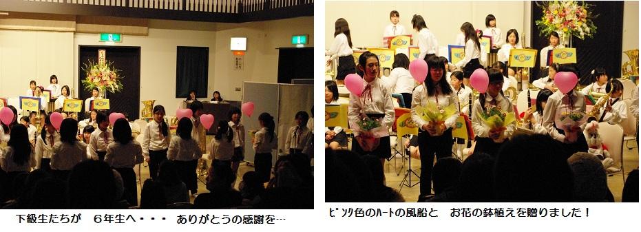 KOYAMA WINDコンサート 旅立ち_b0187479_11193519.jpg