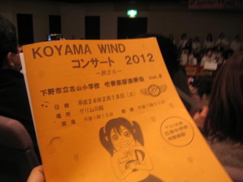 KOYAMA WINDコンサート 旅立ち_b0187479_1236282.jpg