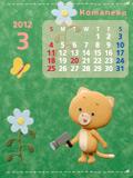 NEWこまねこモバイルサイトにカレンダー付き待受を追加!_c0084780_2339296.jpg
