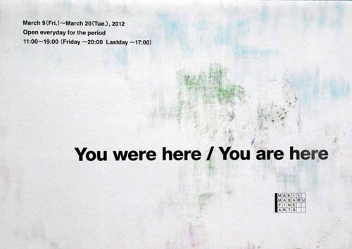 グループ展「You were here/You are here」のお知らせ_f0173596_22361372.jpg