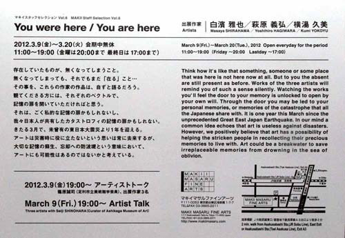 グループ展「You were here/You are here」のお知らせ_f0173596_22363222.jpg