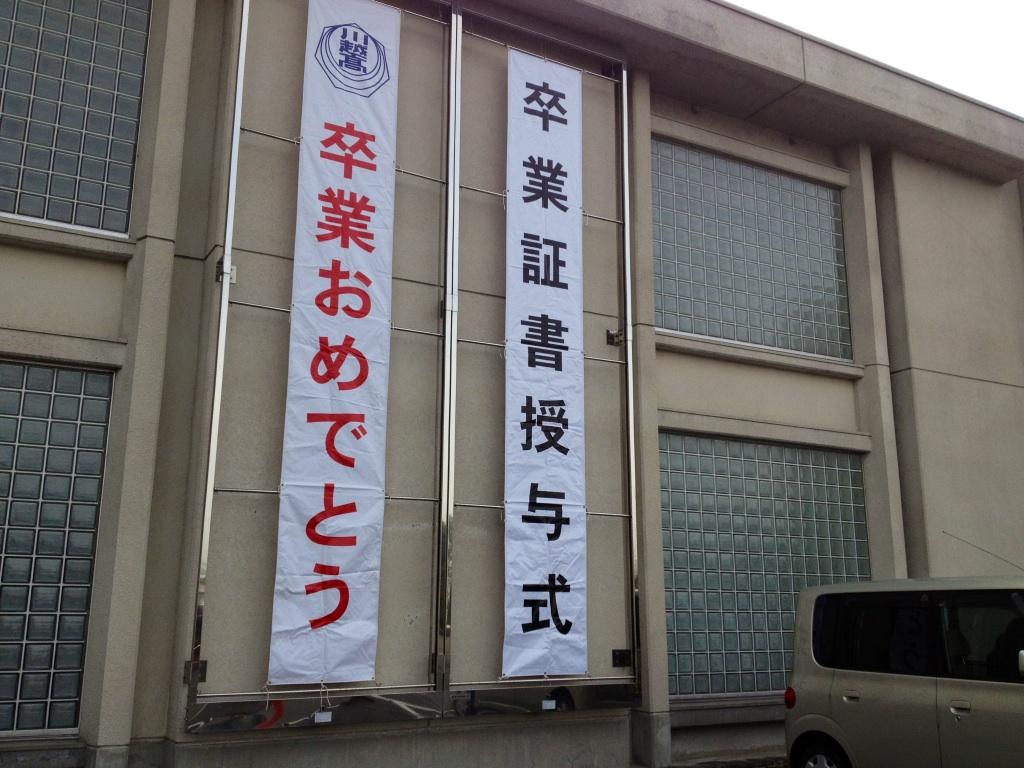 卒業式☆垂れ幕 : 三重県立川越高...