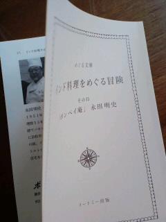 インド料理をめぐる冒険 その11 浜松「ボンベイ庵」永田明史_c0033210_10465990.jpg