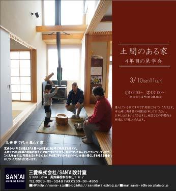 「土間のある家」4年目の見学会。_d0105615_18105139.jpg