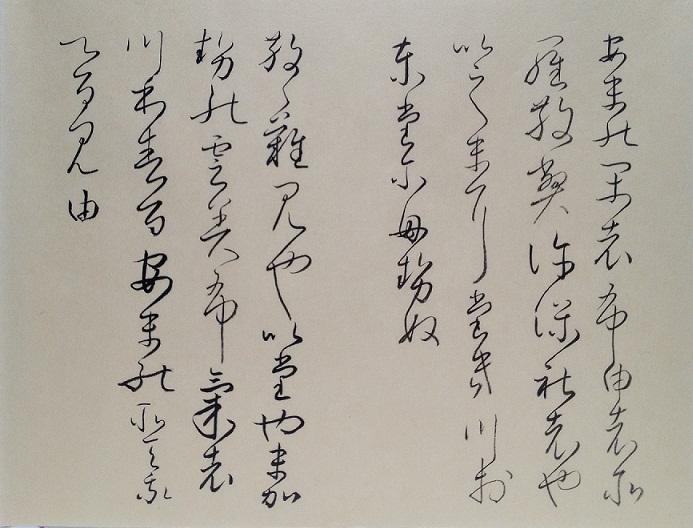 第30回道風の書臨書作品展_d0168831_0253879.jpg