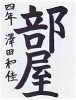 恵風会書道教室3月のおけいこ_d0168831_1574473.jpg