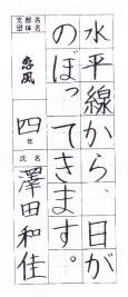 恵風会書道教室3月のおけいこ_d0168831_1582729.jpg