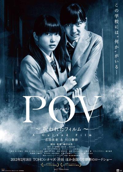 POV 呪われたフィルム_a0093332_19104550.jpg