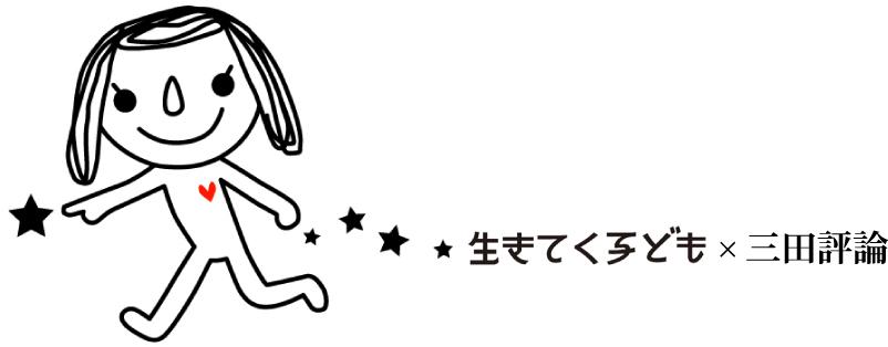 『生きてく子ども』:「三田評論」3月号に、テクテク掲載。_d0018646_1726119.jpg