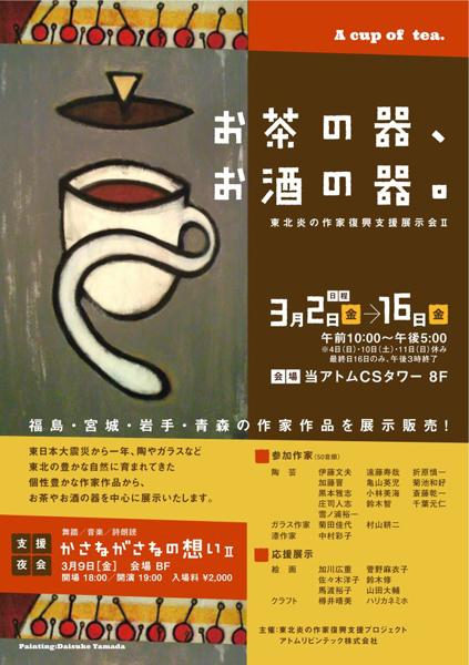 東北炎の作家復興支援展示会II  お茶の器、お酒の器_a0003650_21173511.jpg