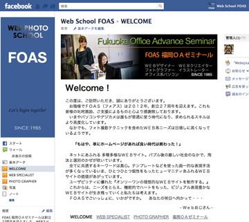 オフィシャルFacebookページ開設〜★_b0045453_1902432.jpg