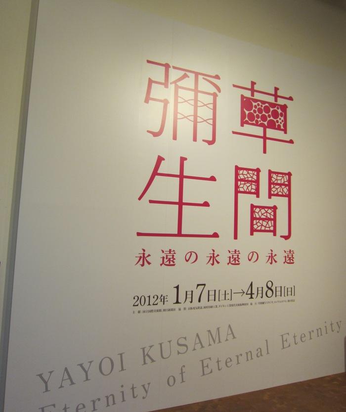 草間彌生展 _e0232054_19531716.jpg