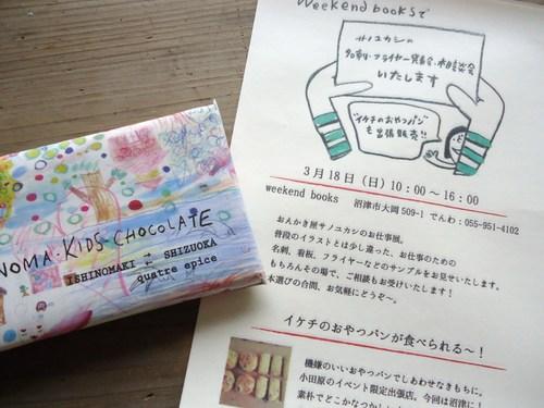 「サノユカシの 名刺・フライヤー発表会・相談会 いたします」_e0060555_20351794.jpg