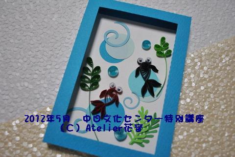 特別講座 in 中日文化センター(5/31 13:00~)_c0145662_15474665.jpg