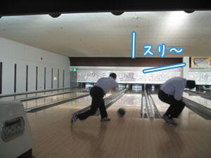 ボーリング大会参加~_e0251265_19403590.jpg